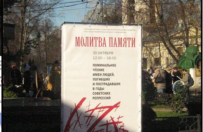 L'Église russe commémore les victimes de la répression soviétique