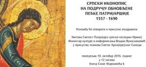 Exposition exceptionnelle d'icônes au Musée de l'Église orthodoxe serbe à Belgrade