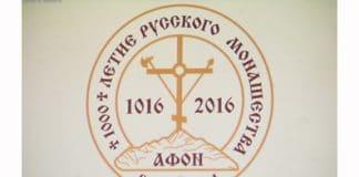 Les célébrations à Moscou des 1000 ans de la présence russe au Mont-Athos