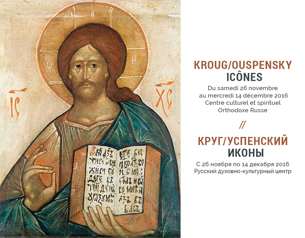 http://orthodoxie.com/wp-content/uploads/2016/11/Exposition-Kroug-Ouspensky.jpg