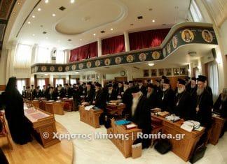 L'Assemblée des évêques de l'Église orthodoxe de Grèce examine la question du Concile de Crète