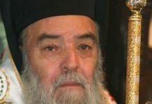 Lettre du métropolite de Gortyne et Megalopolis Jérémie au sujet du Concile de Crète