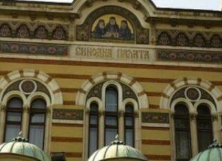 Le Saint-Synode de l'Église orthodoxe de Bulgarie a pris position sur le Concile de Crète et le texte «Les relations de l'Église orthodoxe avec le reste du monde chrétien»