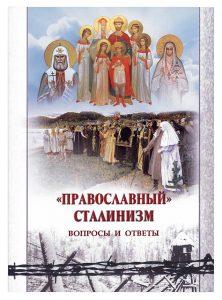 stalanisme_orthodoxe