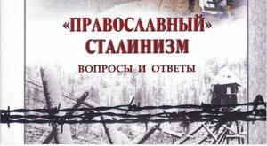 Un livre sur le «Stalinisme «orthodoxe»» paraît en Russie