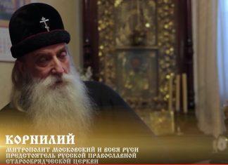 Un nouveau film du métropolite de Volokolamsk Hilarion: «Le rite ancien (des vieux-croyants): histoire et actualité»