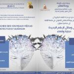 Une conférence de Jean-Claude Larchet à Balamand (Liban) sur la prophylaxie et la thérapeutique de maladies engendrées par les médias numériques