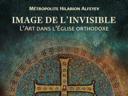 Vient de paraître: «Image de l'invisible. L'art dans l'Église orthodoxe» par Mgr Hilarion Alfeyev