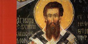 """Podcast audio, """"Orthodoxie"""" (France-Culture) : «Traités démonstratifs de Grégoire Palamas»"""