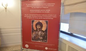 IVe Conférence patristique internationale, consacrée au « Patrimoine spirituel de saint Ephrem le Syrien » à Moscou