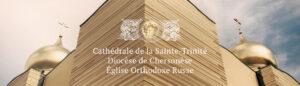 Le site Internet de la nouvelle cathédrale orthodoxe russe de la Sainte-Trinité à Paris