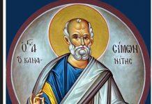 Saint Simon le Zélote
