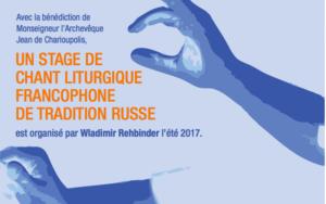 Stage de chant liturgique en français – été 2017