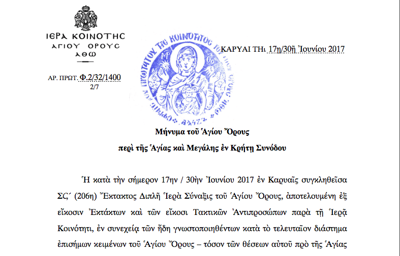 Message de la synaxe double du Mont Athos au sujet des troubles provoqués par le Concile de Crète (2016)