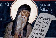 Saint Cosmas d'Aitolie