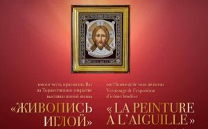 « La peinture à l'aiguille» – une exposition au Centre culturel et spirituel orthodoxe russe à Paris