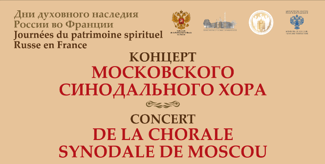 La Chorale synodale de Moscou se produira au Centre culturel et spirituel à Paris – les 9 et 10 octobre