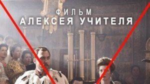 Le métropolite de Minsk et Zaslav Paul, exarque patriarcal de Biélorussie, a appelé les fidèles à ne pas regarder le film «Mathilde»