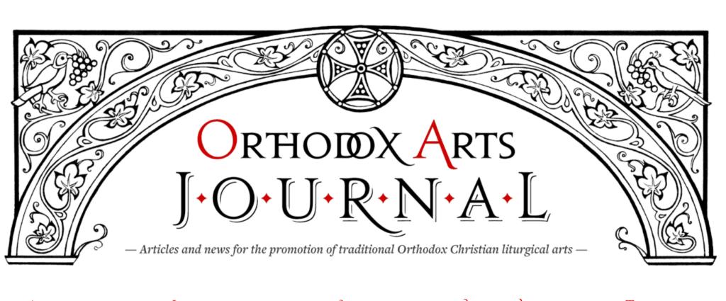 Un site internet en anglais dédié aux arts (architecture, iconographie, musique) orthodoxes