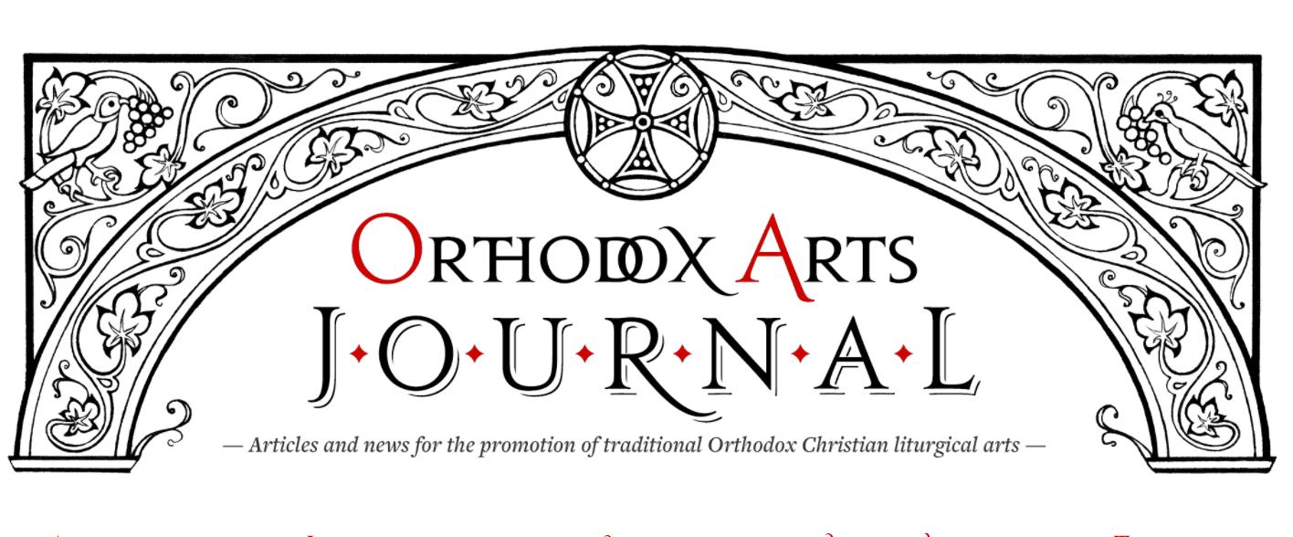 un site internet en anglais d di aux arts architecture iconographie musique orthodoxes. Black Bedroom Furniture Sets. Home Design Ideas