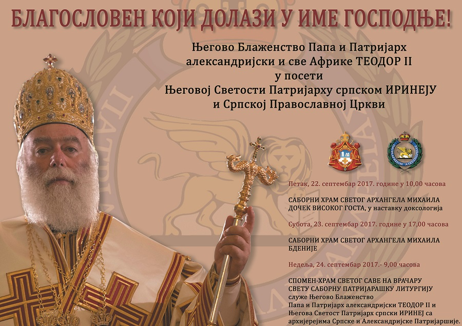 Le pape et patriarche d'Alexandrie Théodore II se rendra en visite officielle à Belgrade du 22 au 29 septembre