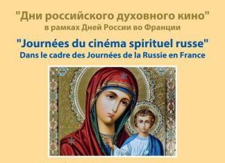 Journées du cinéma spirituel russe - Orthodoxie.com
