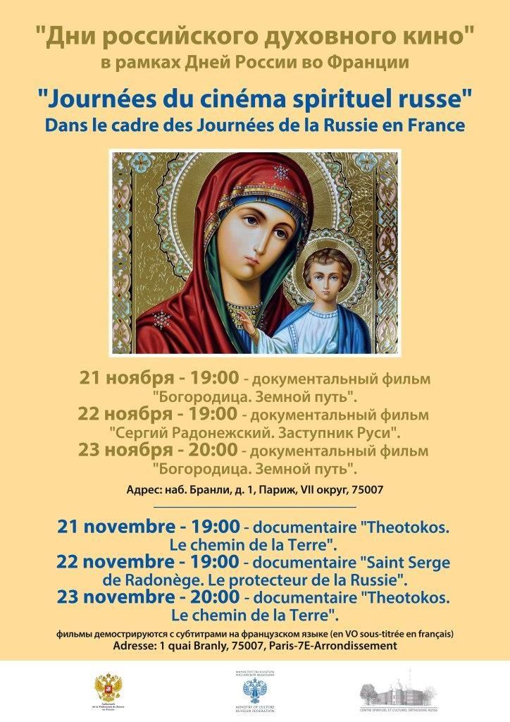 Les «Journées du cinéma spirituel russe», à Paris du 21 au 23 novembre