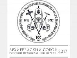 Assemblée de l'Église russe 2017 Orthodoie.com