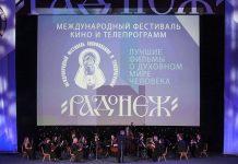 XXIIeme festival de cinéma orthodoxe a Moscou - Orthodoxe.moscou-orthodoxie.com