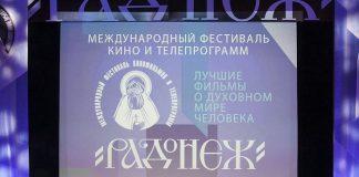 XXIe festival de cinéma orthodoxe a Moscou - Orthodoxe.moscou-orthodoxie.com