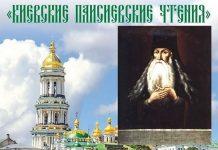 paissy velitchkovsky - Orthodxoie.com