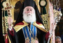 patriarche d'Alexandrie Théodore - Orthodoxie_com