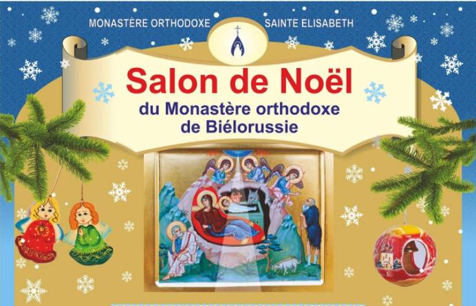 Bruxelles salon de no l du monast re orthodoxe sainte for Salon bruxelles novembre 2017
