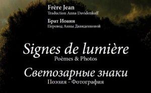 « Signes de lumière », poèmes et photographies de Frère Jean