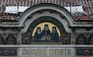 Décision du Saint-Synode de l'Église orthodoxe bulgare concernant l'Église orthodoxe de Macédoine