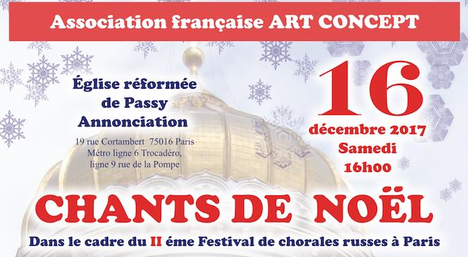 Chants de Noël à Paris le 16 décembre