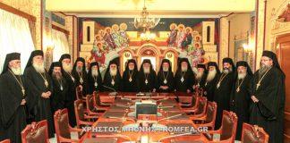 Église orthodoxe de Grèce - Orthodoxie.com