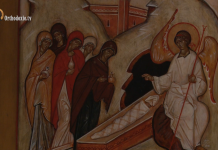 Exposition Ouspensky - Orthodoxie.com