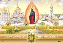 La Laure de Potchaïev - Orthodoxie.com