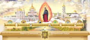 La laure de Potchaïev (Ukraine) demande à l'Église orthodoxe russe de se retirer du Conseil œcuménique des Églises