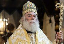 Patriarche Théodor II - Orthodoxie.com