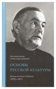 Père Alexandre Schmemann : «Les fondements de la culture russe»