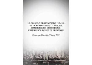 Un colloque sur «Le concile de Moscou 1917-1918 et le renouveau liturgique dans l'Église orthodoxe» les 26 et 27 janvier