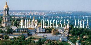 Le site internet de la laure des Grottes de Kiev publie les vies et biographies de ses évêques et moines qui ont souffert pour la foi au XXème siècle