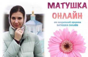 Création en Russie d'un site « Femme de prêtre en ligne »