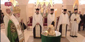 patriarche Irénée - orthodoxie.com