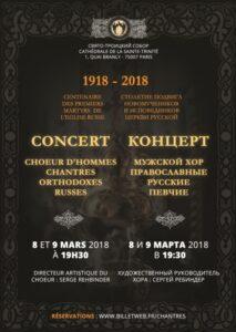 Deux concerts du chœur d'hommes «Chantres orthodoxes russes» à Paris les 8 et 9 mars