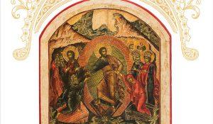 Messages et vœux de Pâques