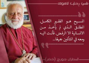 Mgr Georges Khodr : «Le trésor de l'homme»