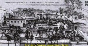 """Documentaire : """"La mission orthodoxe russe en Chine"""" (sous-titres en russe)"""